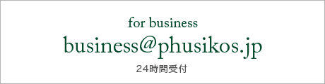 for business business@phusikos.jp 24時間受付