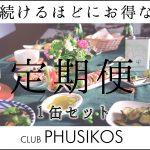 2015/10/13 News Letter 【CLUB Phusikos】最もお得なサービス始めました。