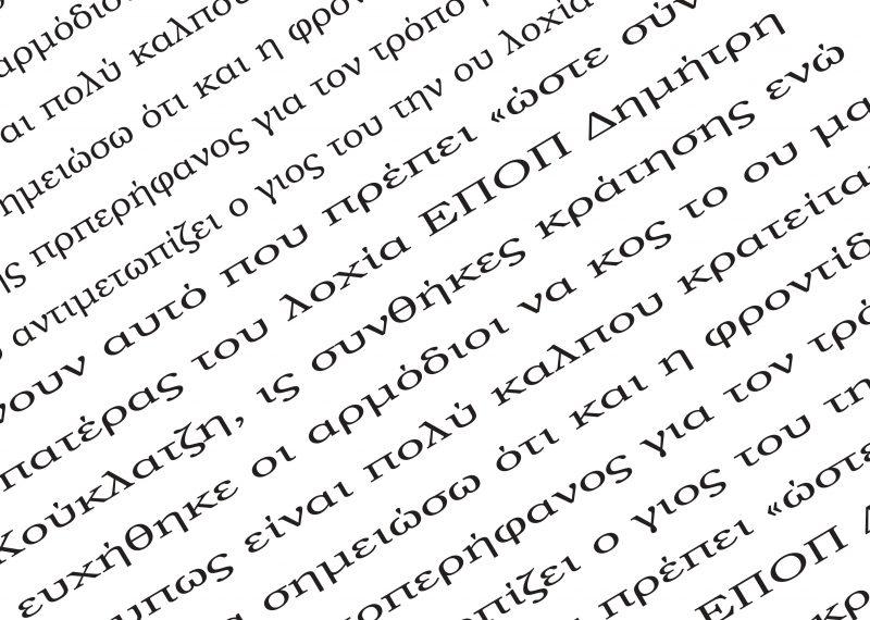 ギリシャ文字 読めますか?