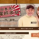KBCラジオ『栗田善成の土曜娯楽版』