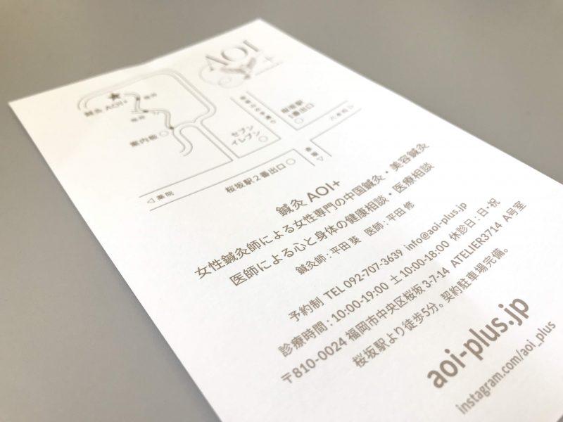 福岡桜坂の女性専門鍼灸 AOI+