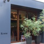 桜坂フレンチレストラン『KUROKI』