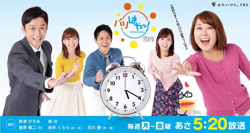 FBS福岡放送『バリはやッ!』