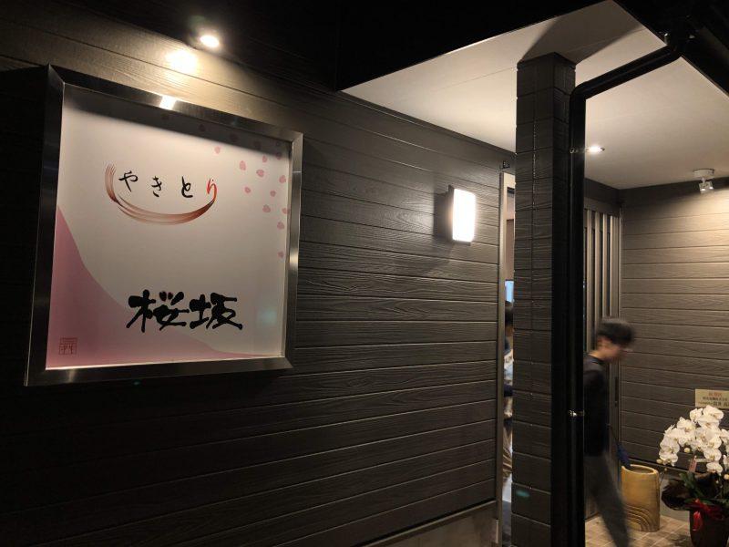桜坂のお店のご紹介