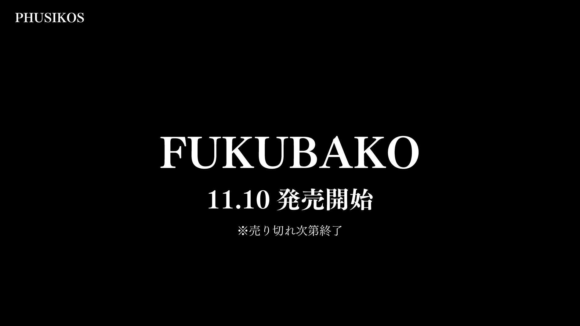 FUKUBAKO(福箱)発売開始