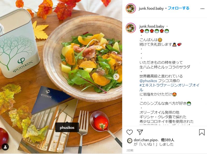 生ハムと柿とルッコラのサラダ