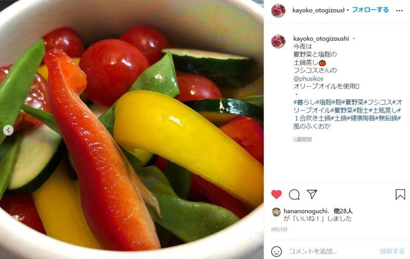 夏野菜と塩麹の 土鍋蒸し