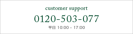 customer support 0120-503-077 平日 10:00 から 17:00